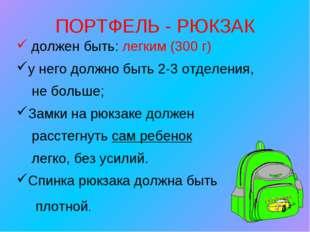 ПОРТФЕЛЬ - РЮКЗАК должен быть: легким (300 г) у него должно быть 2-3 отделени