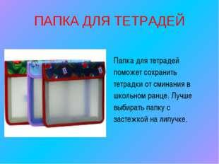 ПАПКА ДЛЯ ТЕТРАДЕЙ Папка для тетрадей поможет сохранить тетрадки от сминания