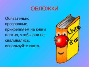 ОБЛОЖКИ Обязательно прозрачные, прикрепляем на книги плотно, чтобы они не сва