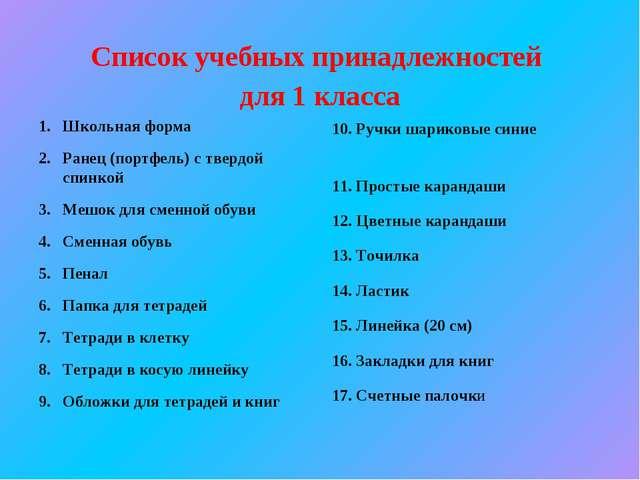Список учебных принадлежностей для 1 класса Школьная форма Ранец (портфель)...