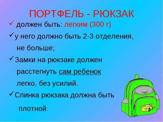 ПОРТФЕЛЬ - РЮКЗАК должен быть: легким (300 г) у него должно быть 2-3 отделени...