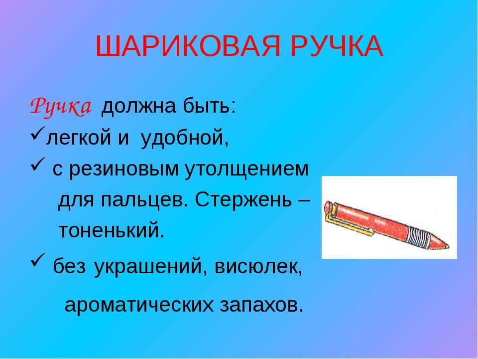 ШАРИКОВАЯ РУЧКА Ручка должна быть: легкой и удобной, с резиновым утолщением д...