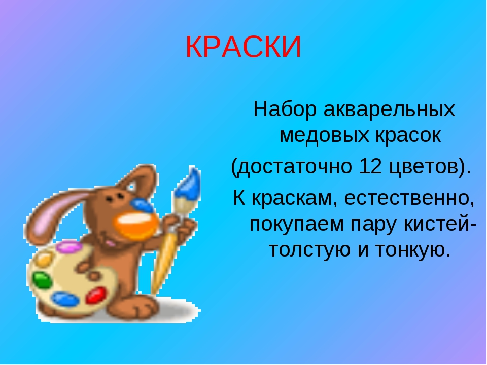 КРАСКИ Набор акварельных медовых красок (достаточно 12 цветов). К краскам, е...