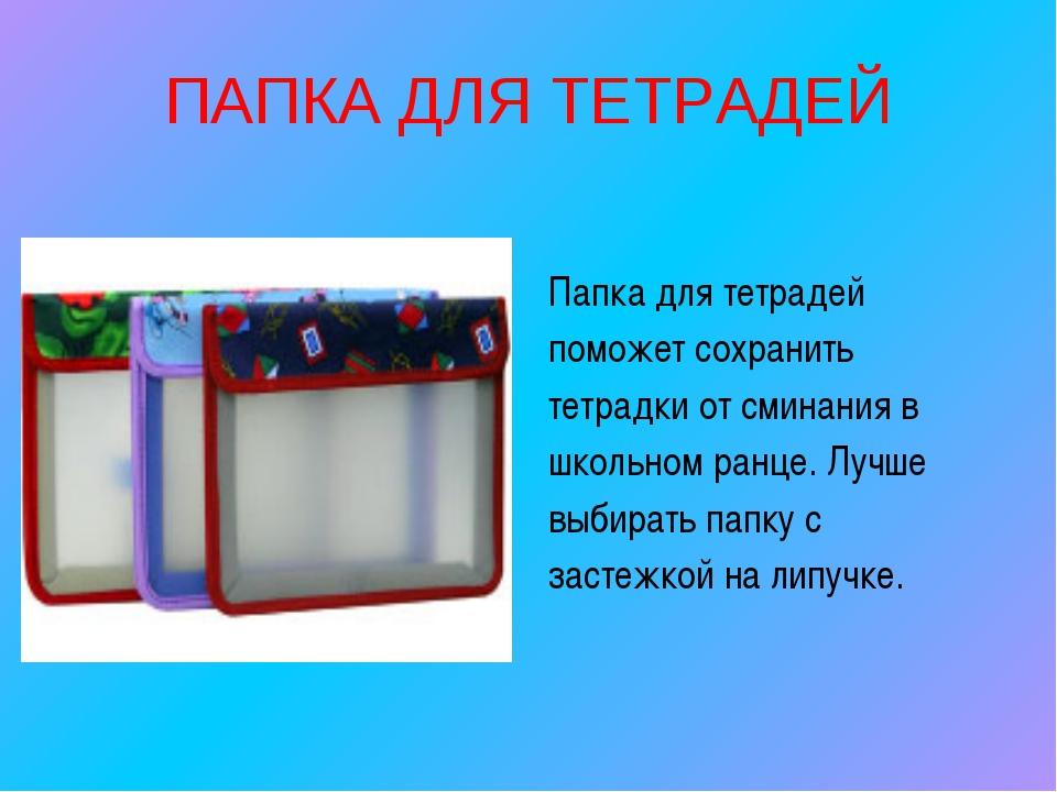 ПАПКА ДЛЯ ТЕТРАДЕЙ Папка для тетрадей поможет сохранить тетрадки от сминания...
