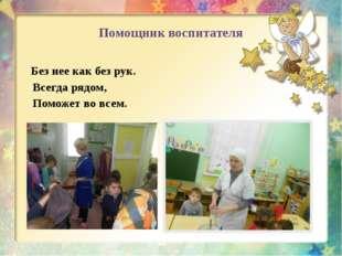 Помощник воспитателя Без нее как без рук. Всегда рядом, Поможет во всем.