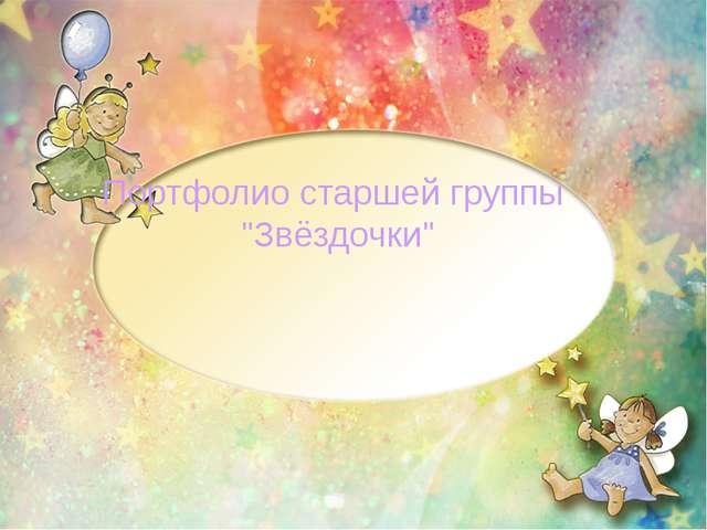 """Портфолио старшей группы """"Звёздочки"""""""