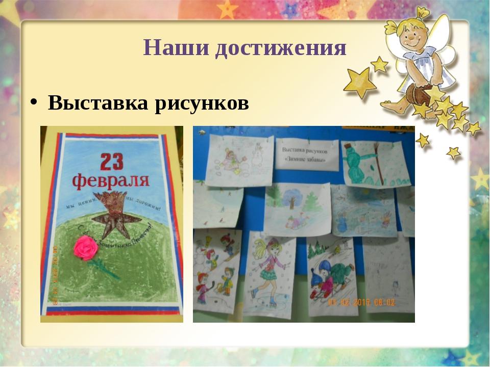 Наши достижения Выставка рисунков