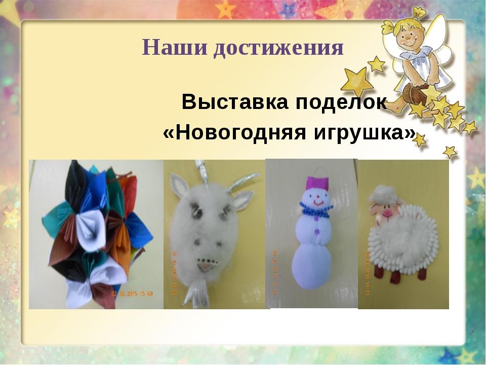 Наши достижения Выставка поделок «Новогодняя игрушка»
