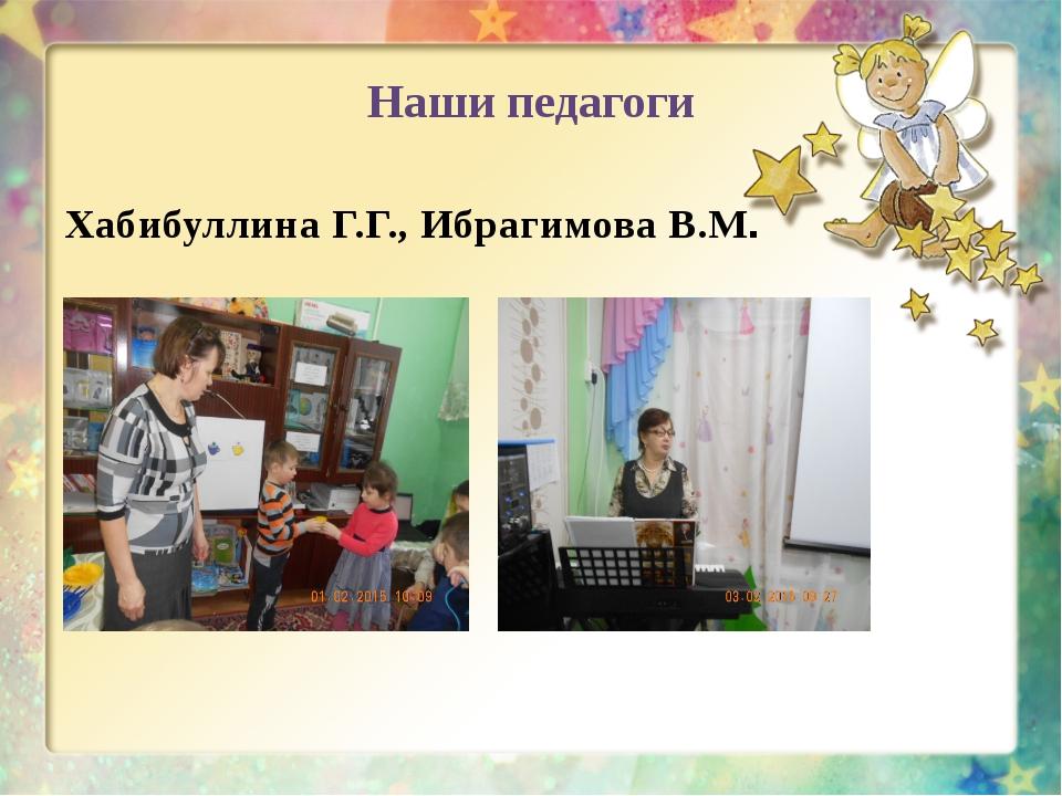 Наши педагоги Хабибуллина Г.Г., Ибрагимова В.М.