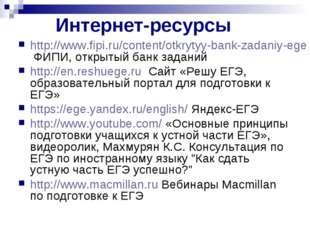 Интернет-ресурсы http://www.fipi.ru/content/otkrytyy-bank-zadaniy-ege ФИПИ,