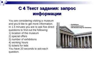 С 4 Текст задания: запрос информации You are considering visiting a museum an