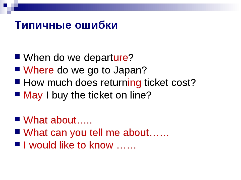 Типичные ошибки When do we departure? Where do we go to Japan? How much does...
