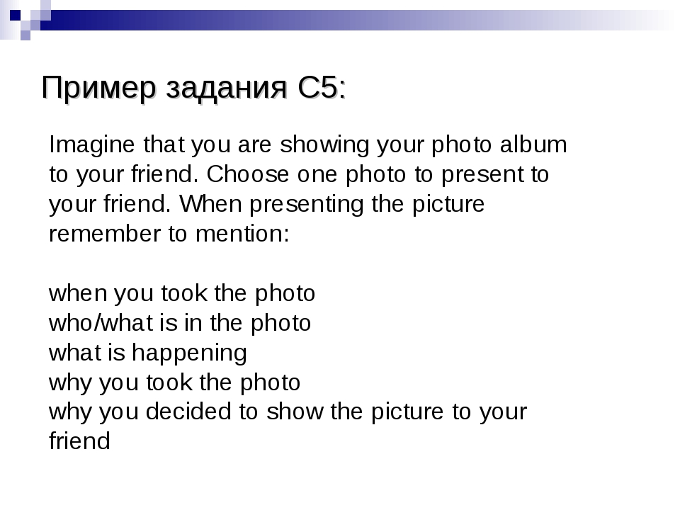 Пример задания C5: Imagine that you are showing your photo album to your frie...