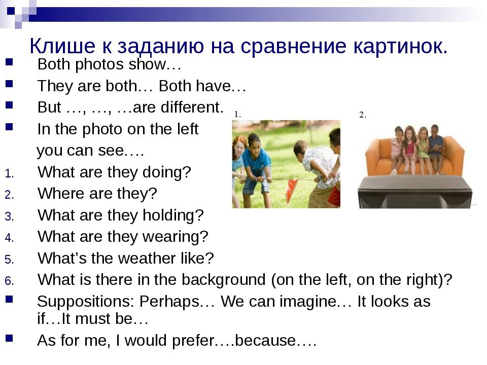 Клише к заданию на сравнение картинок. Both photos show… They are both… Both...