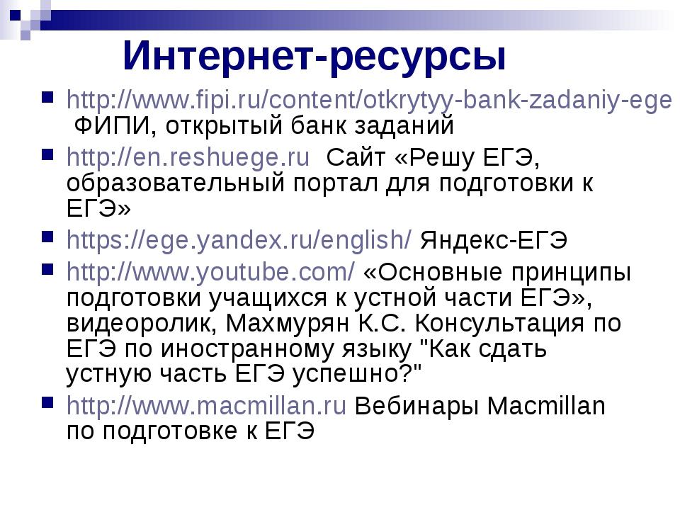 Интернет-ресурсы http://www.fipi.ru/content/otkrytyy-bank-zadaniy-ege ФИПИ,...