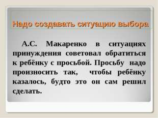Надо создавать ситуацию выбора А.С. Макаренко в ситуациях принуждения советов