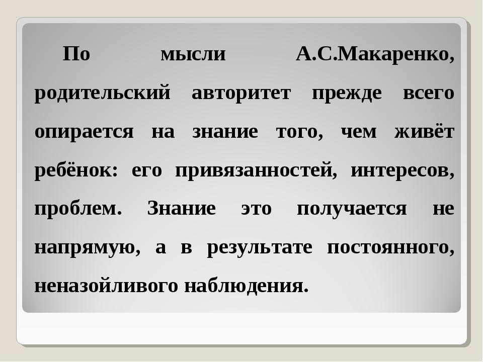 По мысли А.С.Макаренко, родительский авторитет прежде всего опирается на знан...