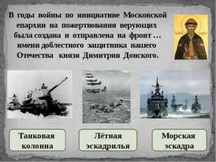 Во время Великой Отечественной войны колонна немцев всё же смогла пройти по