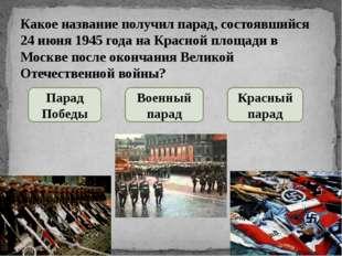 Как в столице нашей Родины Москве в ходе Великой Отечественной войны и после
