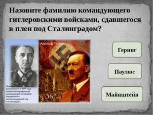 Какое название во время Великой Отечественной войны получило советское реакти