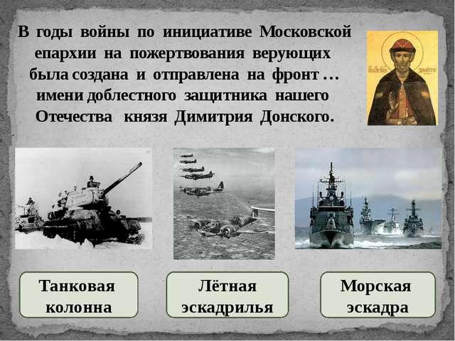 Во время Великой Отечественной войны колонна немцев всё же смогла пройти по...