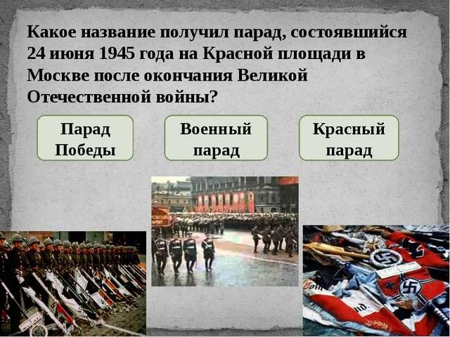 Как в столице нашей Родины Москве в ходе Великой Отечественной войны и после...