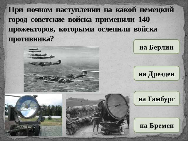В нашем родном городе Волгодонске есть площадь и бульвар имени Великой Победы...