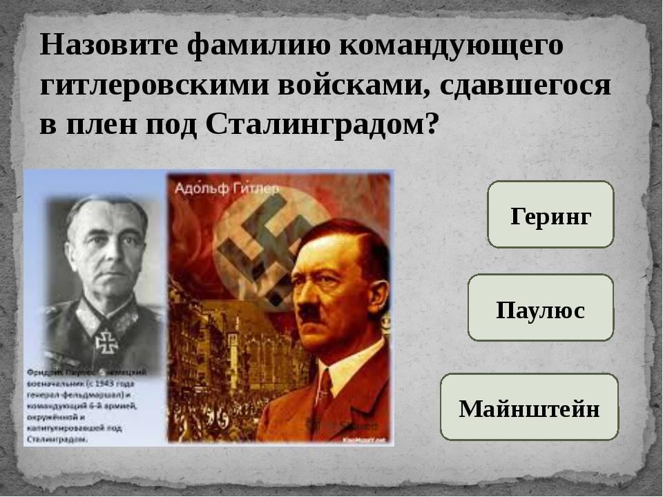 Какое название во время Великой Отечественной войны получило советское реакти...