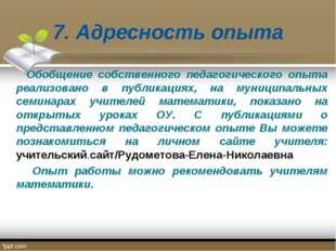 7. Адресность опыта Обобщение собственного педагогического опыта реализовано