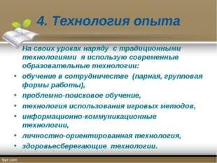 4. Технология опыта На своих уроках наряду с традиционными технологиями я и