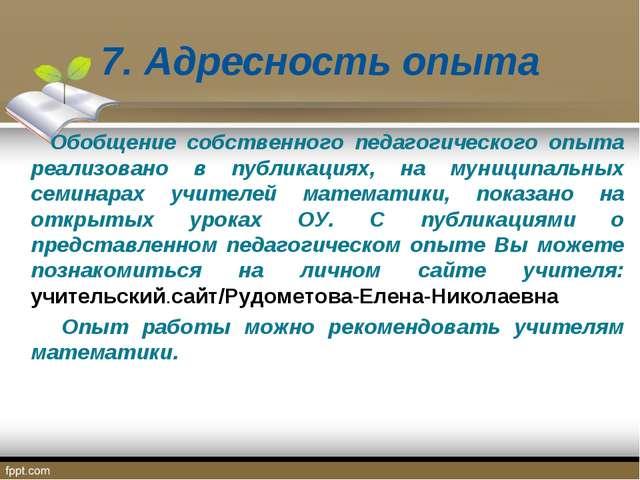 7. Адресность опыта Обобщение собственного педагогического опыта реализовано...