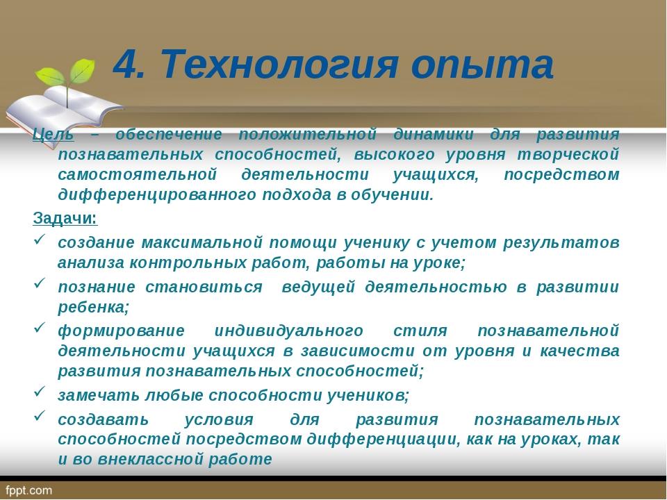 4. Технология опыта Цель – обеспечение положительной динамики для развития по...