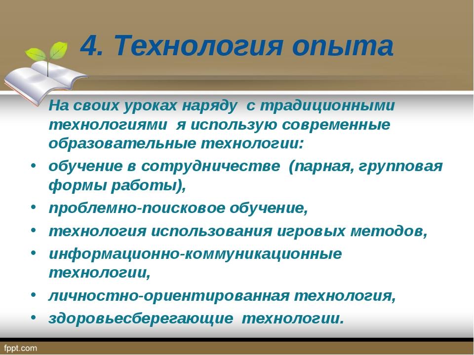 4. Технология опыта На своих уроках наряду с традиционными технологиями я и...