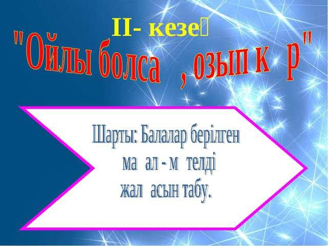 II- кезең
