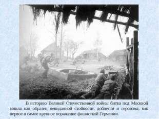 В историю Великой Отечественной войны битва под Москвой вошла как образец не