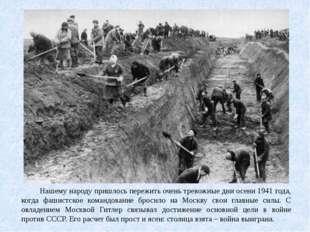 Нашему народу пришлось пережить очень тревожные дни осени 1941 года, когда