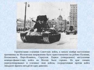 Героическими усилиями Советских войск, к началу ноября наступление противник