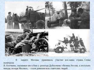 В защите Москвы принимала участие вся наша страна. Слова политрука В. Клочко