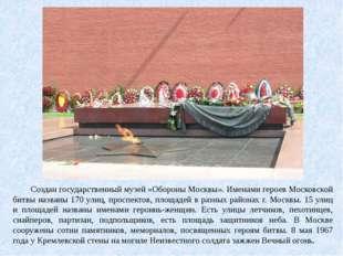 Создан государственный музей «Обороны Москвы». Именами героев Московской бит