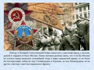 Победу в Великой Отечественной Войне ковал весь советский народ, а мозгом, д