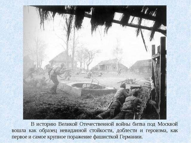 В историю Великой Отечественной войны битва под Москвой вошла как образец не...