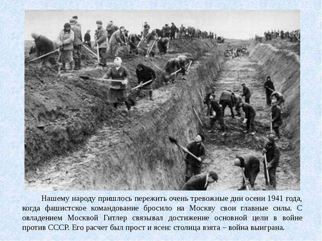 Нашему народу пришлось пережить очень тревожные дни осени 1941 года, когда...