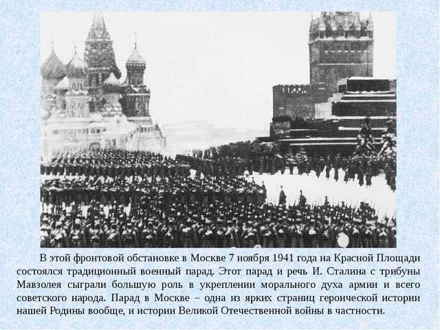 В этой фронтовой обстановке в Москве 7 ноября 1941 года на Красной Площади с...