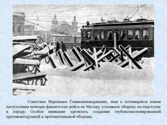 Советское Верховное Главнокомандование, зная о готовящемся новом наступлении...