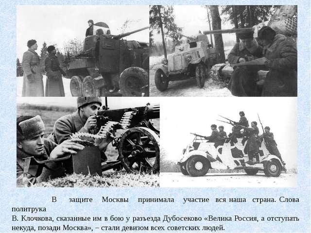 В защите Москвы принимала участие вся наша страна. Слова политрука В. Клочко...