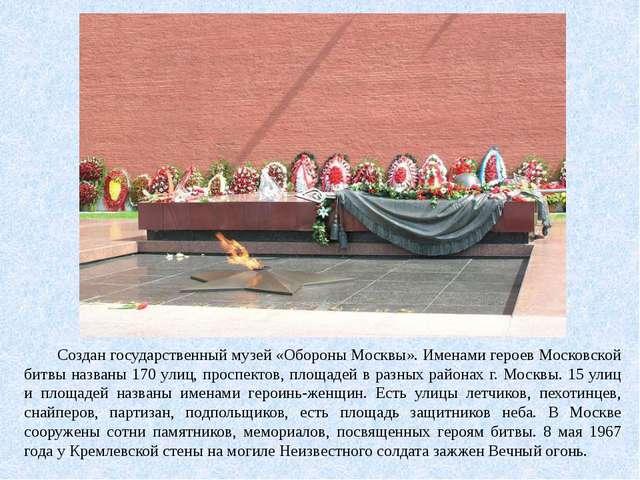 Создан государственный музей «Обороны Москвы». Именами героев Московской бит...