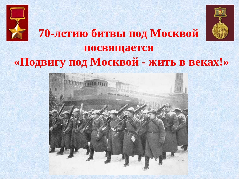 70-летию битвы под Москвой посвящается «Подвигу под Москвой - жить в веках!»