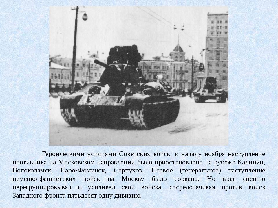 Героическими усилиями Советских войск, к началу ноября наступление противник...
