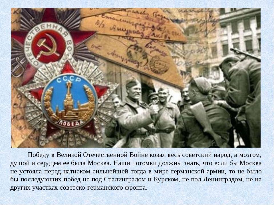 Победу в Великой Отечественной Войне ковал весь советский народ, а мозгом, д...