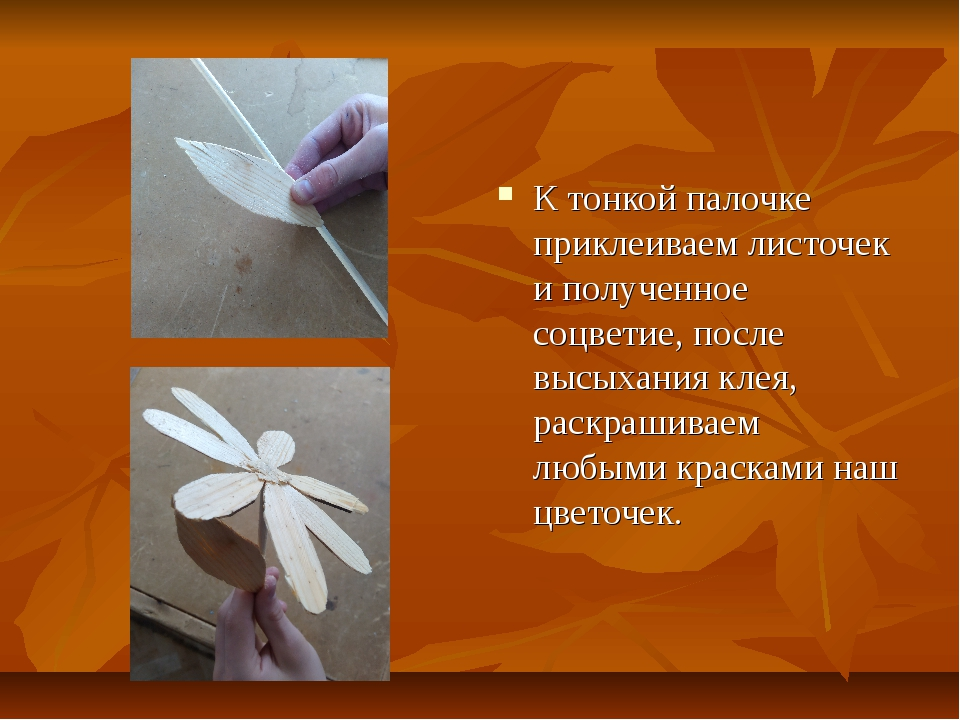 К тонкой палочке приклеиваем листочек и полученное соцветие, после высыхания...